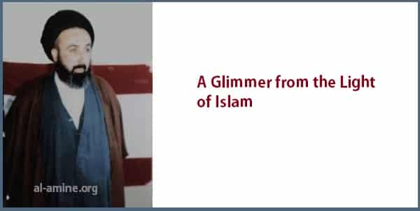 الامين | A glimmer from the light of Islam