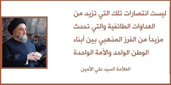 الانتصار والهزيمة - السيد علي الامين