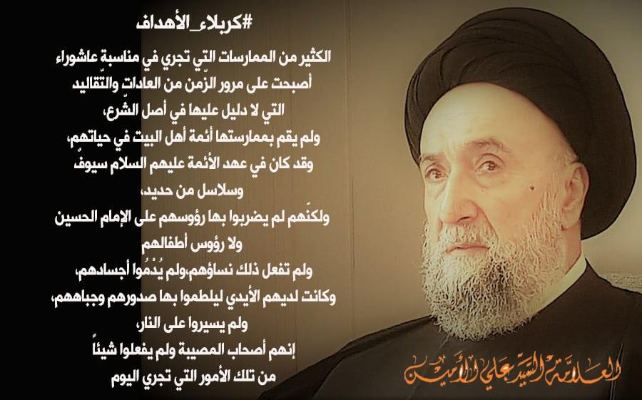عاشوراء السيد علي الامين sayyed ali al amin