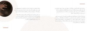 الامين | ملتقى تحالف الأديان لأمن المجتمعات - كرامة الطفل في العالم الرقمي 7