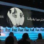 الامين | ملتقى تحالف الأديان لأمن المجتمعات - كرامة الطفل في العالم الرقمي 37