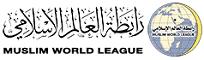 دعوات التمزيق والطائفية في أوطاننا – مؤتمر مكة المكرمة Logo-rabitah