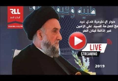 RLL- Hoda Eid - Sayyed Ali Al Amin - لبنان الحر