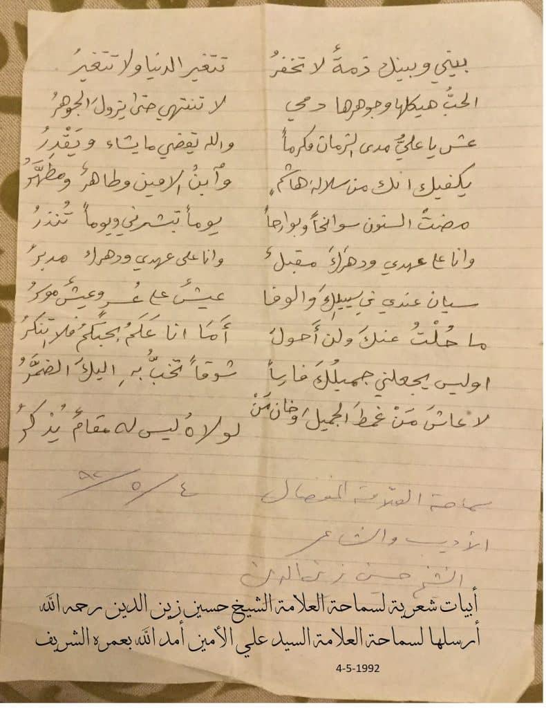 الشيخ حسين زين الدين - السيد علي الامين