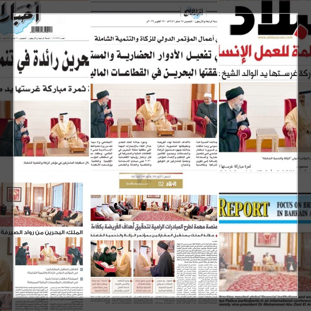 ملك البحرين حمد بن عيسى آل خليفة يستقبل المشاركين في أعمال المؤتمر الدولي الزكاة والتنمية الشاملة EHETZl9WkAYykQF-1024x1024
