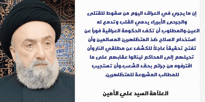 العلاّمة السيد علي الأمين حول أحداث العراق: المطلوب الكف عن استخدام السلاح ضد المتظاهرين المسالمين والاستجابة لمطاليبهم المشروعة IMG_20191006_225100-660x330